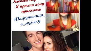 Cover Алексей Воробьев- я просто хочу приехать. #Погруженная_в_музыку