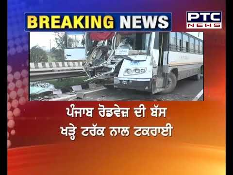 Ambala  'ਚ Bus ਤੇ Truck ਵਿਚਲੇ ਹੋਈ ਭਿਆਨਕ ਟੱਕਰ - PTC News Punjabi