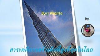 สารคดีการสร้างตึกที่สูงที่สุดในโลก