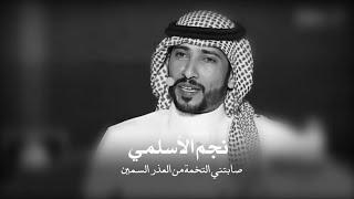 نجم جزاع الأسلمي صابتني التخمة من العذر السمين