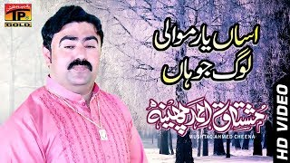 Asan Yaar Mawaali Lok Jo Haan - Mushtaq Ahmed Cheena - Latest Song 2017 - Latest Punjabi And Saraiki