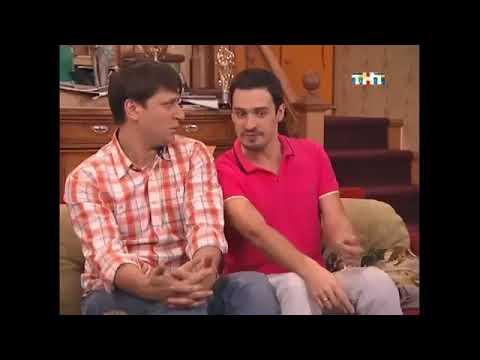 Счастливы вместе 4 сезон 10 серия Колбаска для встряски