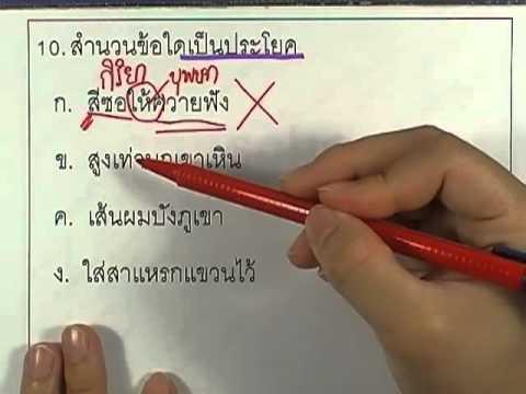 ข้อสอบO-NET ป.6 ปี2552 : ภาษาไทย ข้อ10