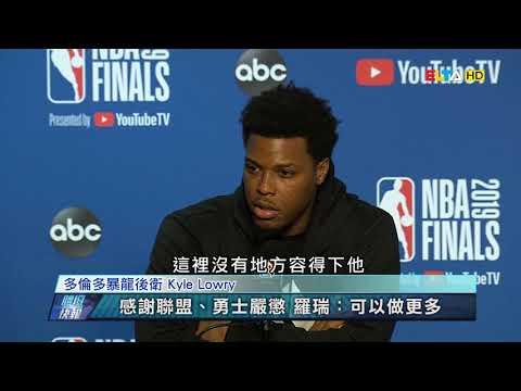 愛爾達電視20190607│【NBA】勇士小股東推羅瑞 遭重罰50萬美元
