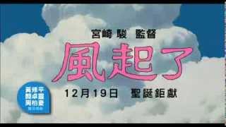 《風起了》(The Wind Rises) 30秒TVC