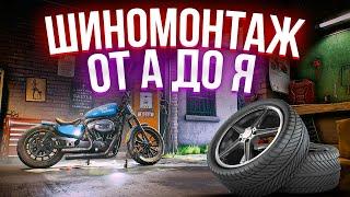 Шиномонтаж мотоциклов от А до Я! Что нужно знать? Главные ошибки, лайфхаки и советы профи!
