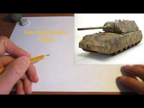 Как нарисовать танк maus