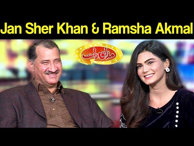 Jan Sher Khan & Ramsha Akmal   Mazaaq Raat 21 January 2020   مذاق رات   Dunya News
