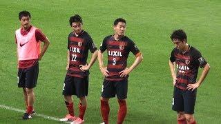 ACL2017R162ndReg 鹿島 2-1 広州 タイムアップから試合後の挨拶