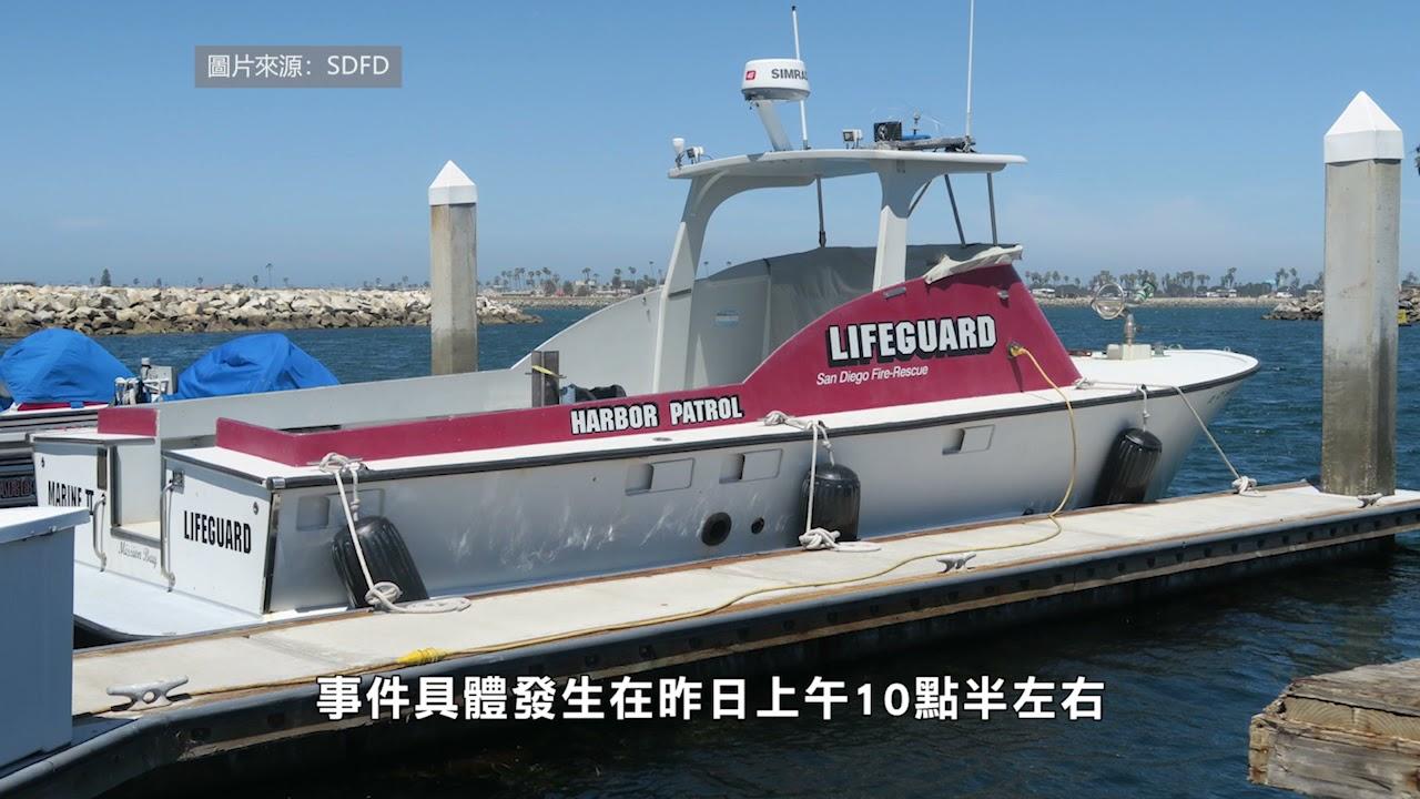 【天下新聞】San Diego市: 偷渡船外海翻船 導致4死25傷