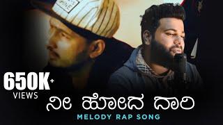 Nee Hoda Daari ನೀ ಹೋದ ದಾರಿ Melody Rap Song | Arfaz Ullal | YemZii | Junaid Belthangady | Nazeebbillu