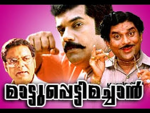 Mattupetti Machan (1998) | Mukesh,Jagathy...