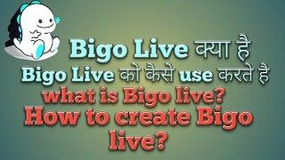 What is Bigo live(How to create bigo live broadcasting)