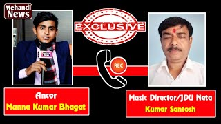 Kumar Santosh जी पटना से फोन पर।। Exclusive Interview Mehandi News Bhojpuri