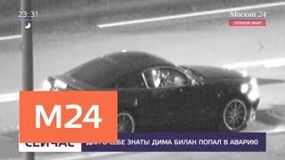 Смотреть видео Билан попал в ДТП на Ленинском проспекте в Москве - Москва 24 онлайн