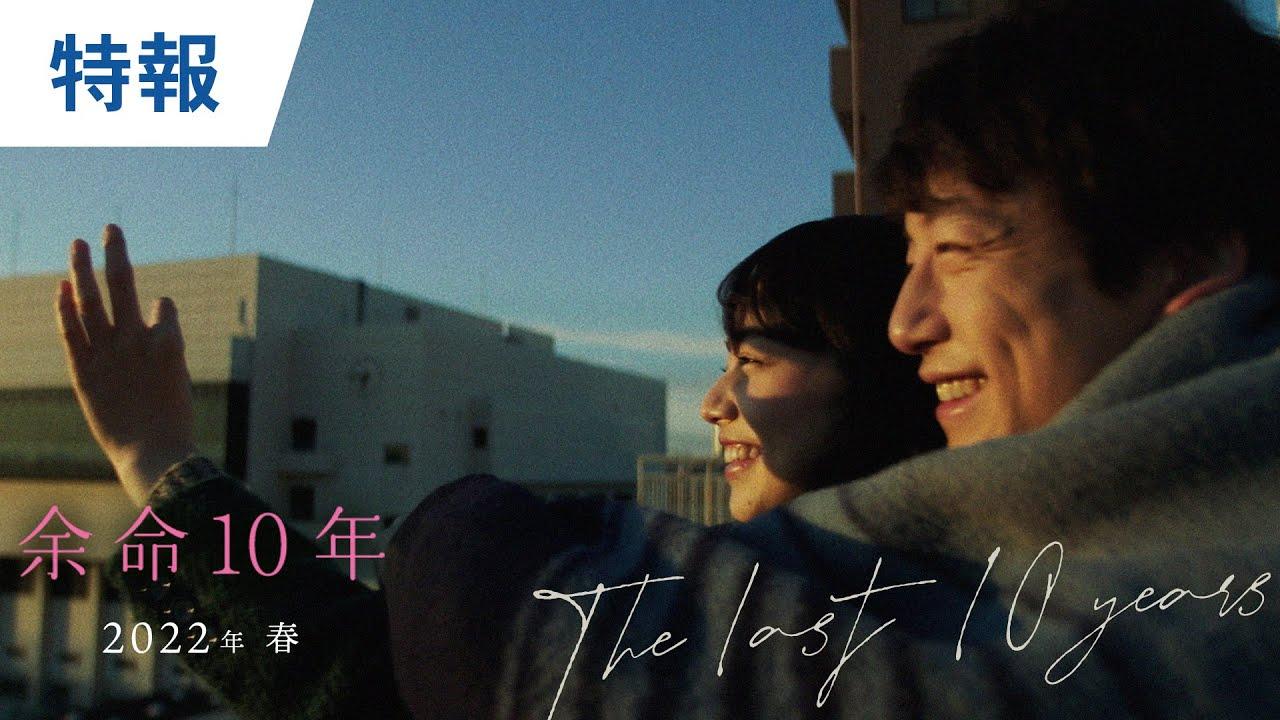 映画『余命10年』特報 2022年春公開