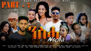 New Eritrean Series movie 2020 Nsha part 7 // ንስሓ 7ክፋል