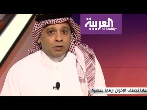مرايا  لماذا نصنف الإخوان إرهابا بمصر ؟  - 18:54-2019 / 10 / 21