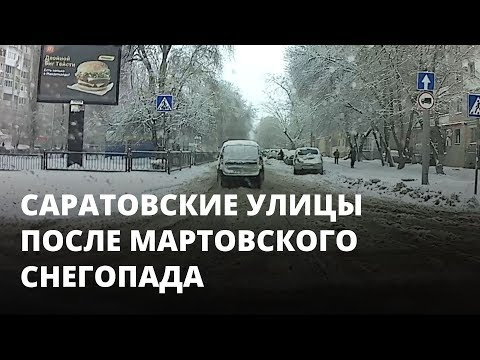 Мартовский снегопад в Саратове. Дороги утром понедельника