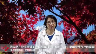 柳博士健康讲堂(5):中药和中药药性