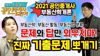 [배우 최정윤의 공인중개사 도전기] 2021 부동산학개…