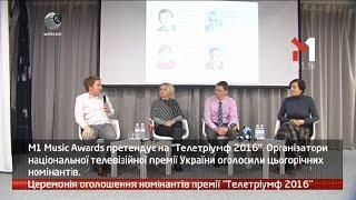 webкамера   Камера Установлена  Номинанты премии «Телетриумф 2016»   30 11 2016
