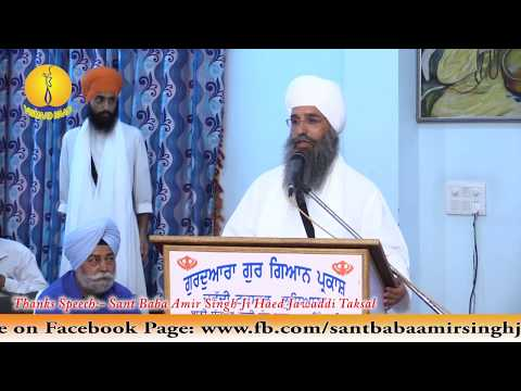Seminar: The Concept of Martyrdom in all world religions -Thanks Speech Sant Baba Amir Singh Ji