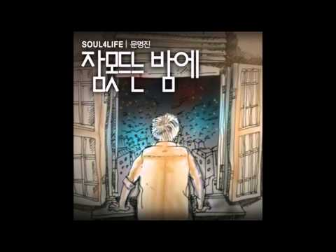 Moon Myung Jin - Sleepless Night (Audio)