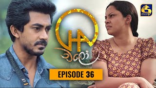 Chalo    Episode 36    චලෝ      31st August 2021 Thumbnail