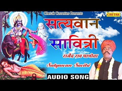 सत्यवान सावित्री - Satyawan Savitri - Rajendar Rao Dhanota - राजेंदर राव धानोता