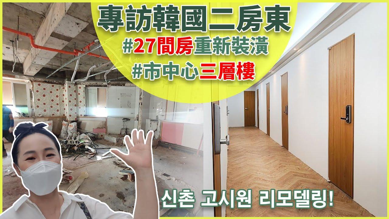 韓國分租套房裝潢過程🔧從拆除開始︱挑高的新村考試院︱片尾︰延南洞