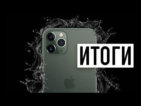 Великие итоги: iPhone 11, 11 Pro, Apple Watch Series 5.