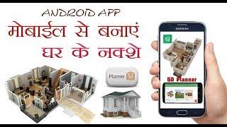 Make your home design by Android App.एंड्रॉइड मोबाइल एप्प से घर का नक्शा बनाना सीखें।