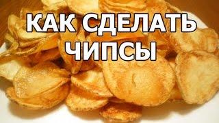 Как сделать чипсы дома. Приготовить сможет каждый!
