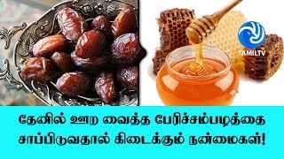 Benefits Of Eating Dates Soaked In Honey
