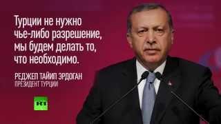 Почему Турция противостоит созданию курдской автономии в Сирии  Новости сегодня 2015