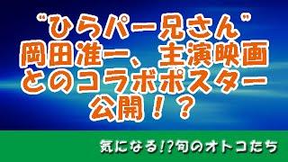 """ひらパー兄さん""""岡田准一、主演映画とのコラボポスター公開!? V6の岡..."""