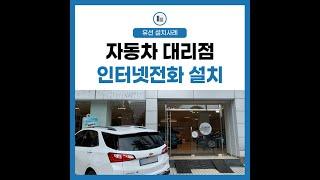 [인터넷 전화] 자동차 영업 대리점 노후화 전화기 전면…