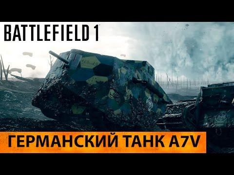 Battlefield 1. Первый германский тяжелый танк A7V