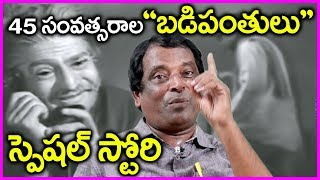 NTR's Badi Panthulu Movie Completed 45 Years - Special Video By NTR Fans