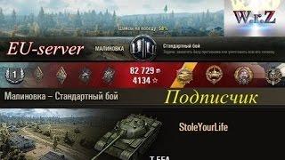 T 55A  Небольшой нагиб)  Малиновка – Стандартный бой  EU-server  World of Tanks 0.9.14 WОT