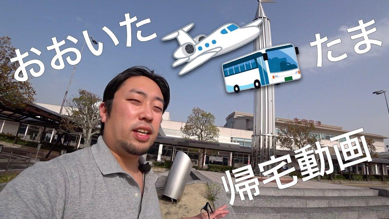 大分から多摩へ帰宅【ソラシドエア&リムジンバス】