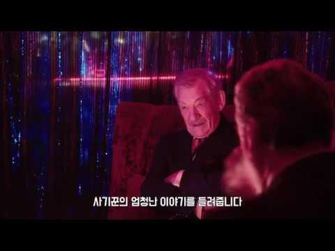 [굿 라이어]의 탄생 영상