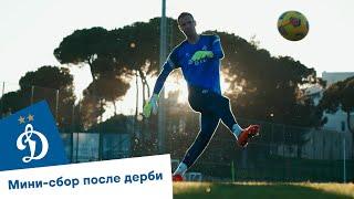 Мини сбор после дерби Динамо тренируется в Анталье