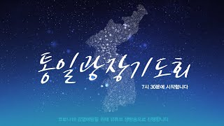 [6/21] 조성호 전도사 / 서울통일광장기도회