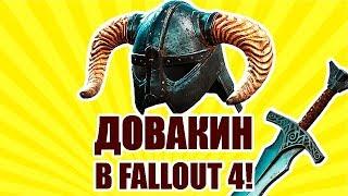 ДОВАКИН В FALLOUT 4