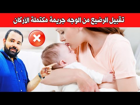 تقبيل الطفل الرضيع من الفم أو الوجه جريمة مكتملة الأركان | توقفوا عن هذا فورا
