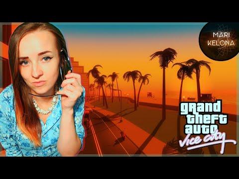 GTA Vice City ФИНАЛ