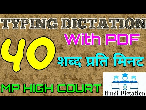 Repeat YouTube - Typing test 40 WPM 04 court matter hindi dictation