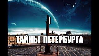 Тайны Петербурга 1